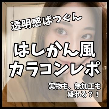 【カラコンレポ】透明感バツグン!はしかん風カラコンが最強すぎた