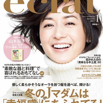 エクラ1月号、本日発売です!
