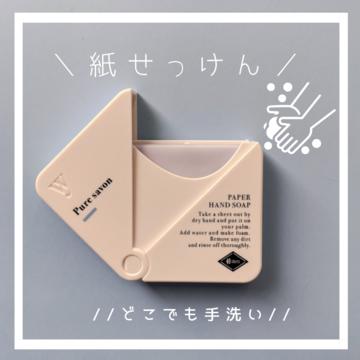 【新しい生活様式の必須アイテム】ミントタブレットみたいなおしゃれ紙石鹸【ウェブディレクターTの可愛い雑貨&フードだけ。】