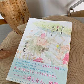 ちょっと元気になったら読みたい作品、雁 須磨子さんの『あした死ぬには、』