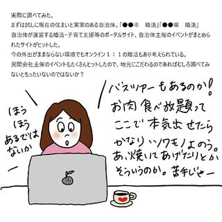 vol.47 「地元にこだわる私」【ケビ子のアラフォー婚活Q&A】