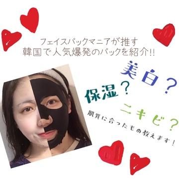 【韓国パック紹介!!】MEDIHEAL(メディヒール)のパック鬼リピです!!