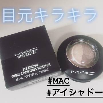 【発色◎】MACアイシャドー