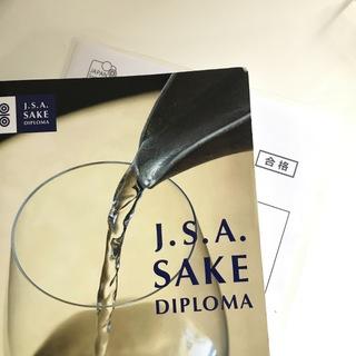 SAKE Diploma一次試験合格しました!&地方みやげのススメ