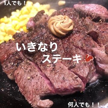 美味しいリーズナブル!!11/16迄「いきなりステーキ」をお得に!!
