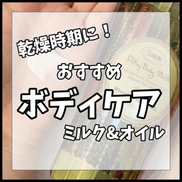 【師走!】乾燥対策♡おすすめボディケア用品