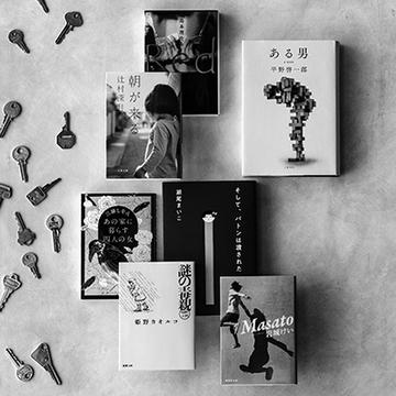 多様化する家族を映し出す「家族のかたち」について考える小説7