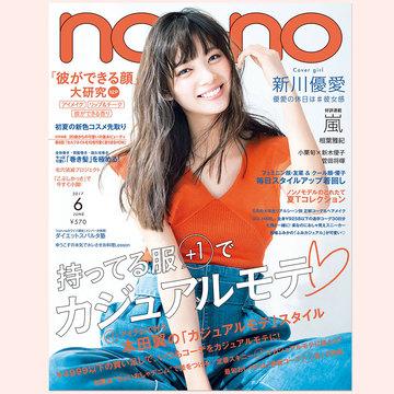 ノンノ6月号発売! 今月のみどころをチェック☆
