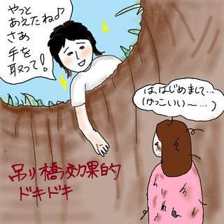 vol.54 「結婚相談所、お見合いで疲れてしまう」【ケビ子のアラフォー婚活Q&A】_1_1