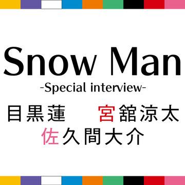 Snow Manと恋に落ちたい♡ インタビューvol.3 【目黒蓮・宮館涼太・佐久間大介】