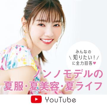 ノンノ9月号大好評発売中★ 西野七瀬の表紙が目印!