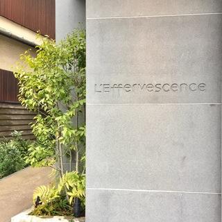 【レストラン】L'Effervescence(レフェルヴェソンス)