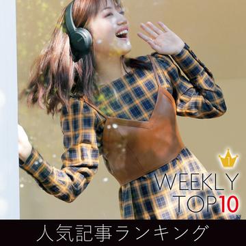 先週の人気記事ランキング|WEEKLY TOP 10【1月3日~1月9日】