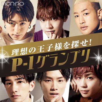 イケメン大渋滞♥ 映画『PRINCE OF LEGEND 』の王子たちがノンノ誌上で対決!
