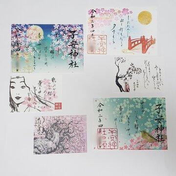 【八王子】子安神社の「桜 限定ご朱印」