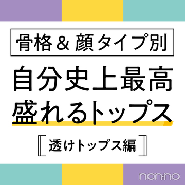 骨格&顔タイプ別 大人顔さんに似合う「透けトップス」を診断!