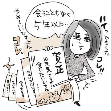 【友だち付き合いリアルお悩み】Case7.年賀状だけの人、出すのをやめてもいい?