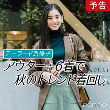 新木優子のテーラード+6着で秋のトレンド着回し10days