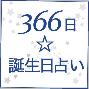 366日☆誕生日占い