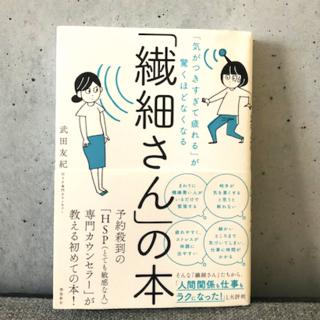 50万部超えの『繊細さん本』、ヒットが必然だったワケ|Forbes JAPAN
