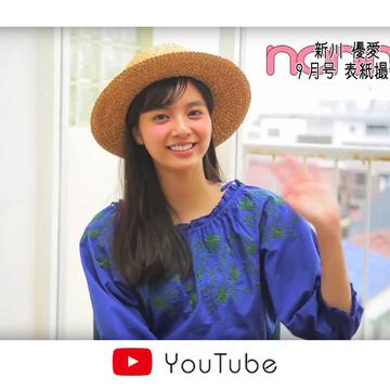 新川優愛の9月号カバー撮影オフショ動画♡ 刺繍トップスも可愛い!