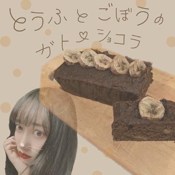 【とうふ×ごぼう】ヘルシーガトーショコラのレシピ!
