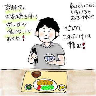 vol.48 「犬食いの彼」【ケビ子のアラフォー婚活Q&A】
