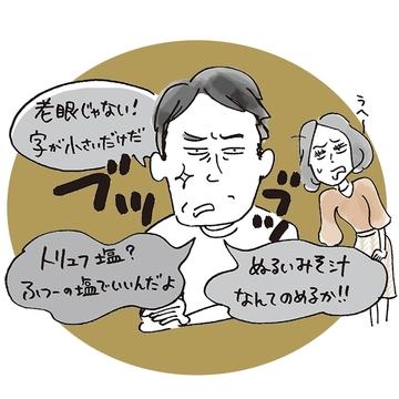【アラフィー妻の悩み】夫の「がんこオヤジ化」何とかしたい!