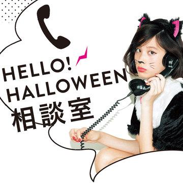 馬場ふみかもカンタン傷メイク♡  ハロウィンコスプレ&パーティ相談室