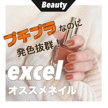 【 beauty 】プチプラなのに発色抜群!オススメセルフネイル