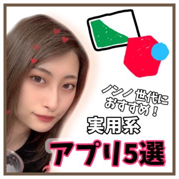 【実用編】社会人2年目女子がよく使う実用系アプリ5選!