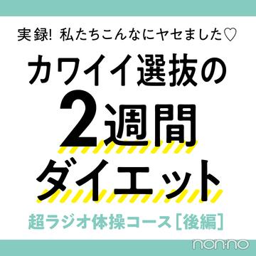 読モがチャレンジ★ 2週間のラジオ体操で-3.8kg!(後編)