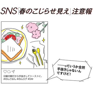 食好き&コスメ好きが陥りやすい!? こじらせ見えSNS投稿3選