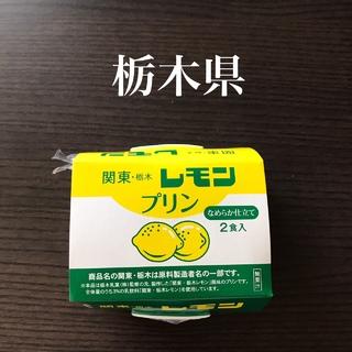 【日本おやつの旅】レモン果汁は入ってないレモンプリン(栃木県)