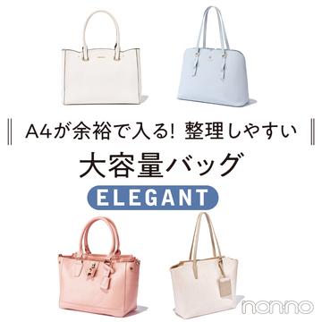 A4が余裕で入る、白&パステル色バッグ4選★ 整理しやすい&軽い!【通勤バッグ&通学バッグ】