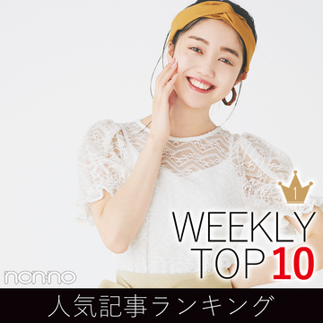 先週の人気記事ランキング|WEEKLY TOP 10【6月28日~7月4日】