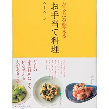 5.『からだを整えるお手当て料理』 ウー・ウェン