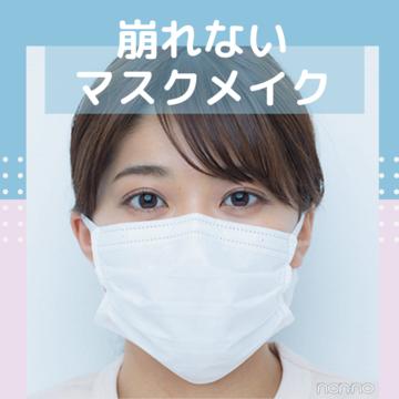 【崩れないマスクメイクQ&Aまとめ】おすすめコスメも!