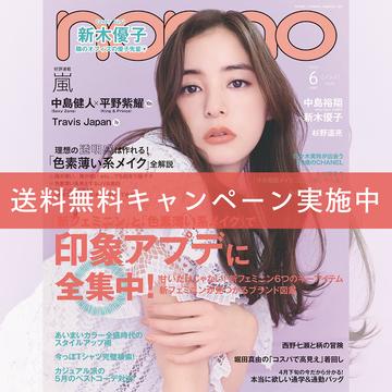 【今なら送料無料!】ノンノ6月号 は「ハピプラストア」でも発売中!