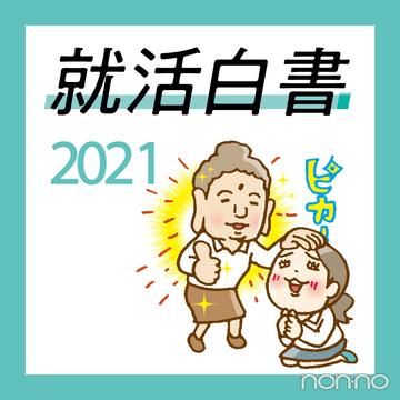 就活最新事情2021★ コロナで給料・仕事内容は変わった? 入社3〜5年目の先輩に本音調査!