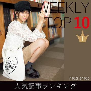 先週の人気記事ランキング|WEEKLY TOP 10【10月14日~10月20日】