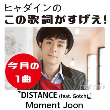 Moment Joonの『DISTANCE (feat. Gotch)』を読み解く! 【ヒャダインのこの歌詞がすげえ!】