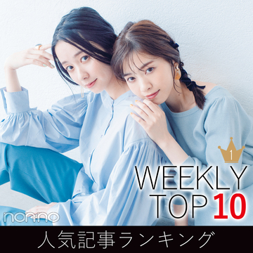 先週の人気記事ランキング|WEEKLY TOP 10【4月5日~4月11日】