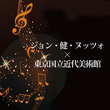 オペラで名画を楽しむ!  ジョン・健・ヌッツォが東京国立近代美術館とコラボ。1日限りのコンサートを開催