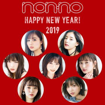 明けましておめでとうございます! ノンノから新年のメッセージ♡