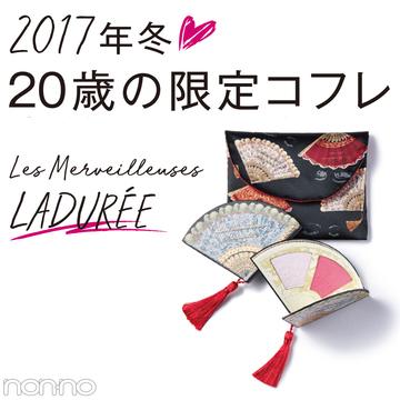インスタ映え確実! ラデュレのチーク&パウダー♡ 2017年冬の限定コフレ