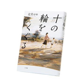 東京五輪の時代を生きる親子3代の姿を描いた物語『十の輪をくぐる』【斎藤美奈子のオトナの文藝部】