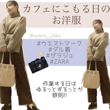 【勉強コーデ】カフェにこもる時はこんな服着てます〜