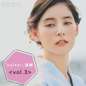 """suisai×新木優子""""つるすべ肌""""スキンケアで恋する一歩を踏み出そう"""