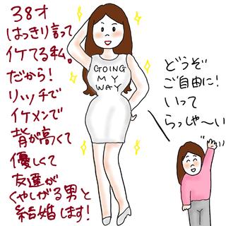 vol.43 「見た目が良い私の婚活」【ケビ子のアラフォー婚活Q&A】